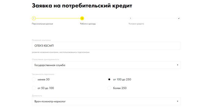 Оставить онлайн-заявку на кредит на сайте «Райффайзенбанка»
