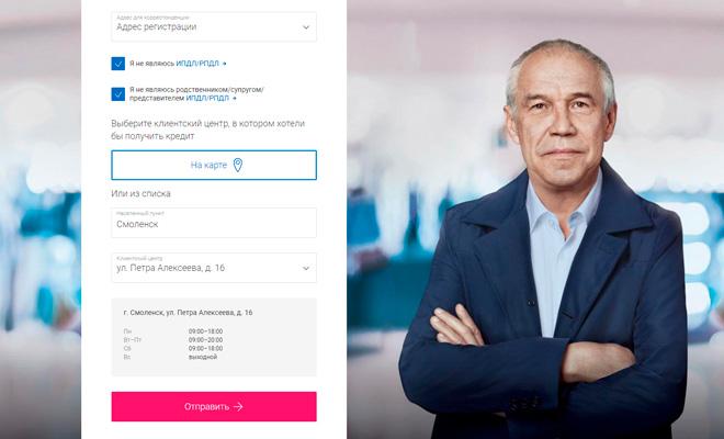 Кредит наличными оформить онлайн в «Почта Банке»