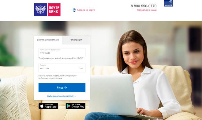 Оставить онлайн-заявку для оформления кредитной карты «Почта Банка»