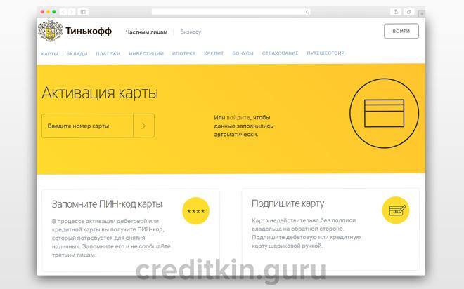 Активация карты банка Тинькофф