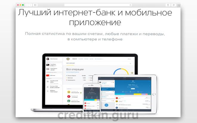 Мбильное приложение от банка Тинькофф