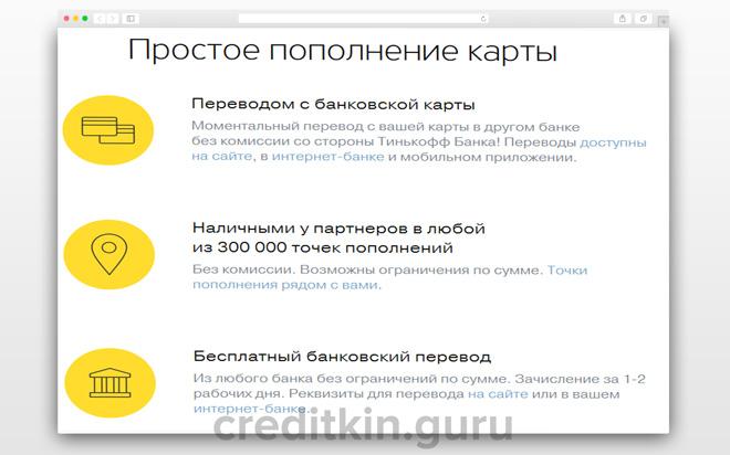 Пополнение карты банка Тинькофф
