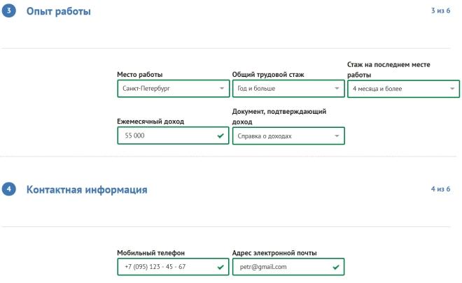 Заявка на кредит в ЮниКредит Банк