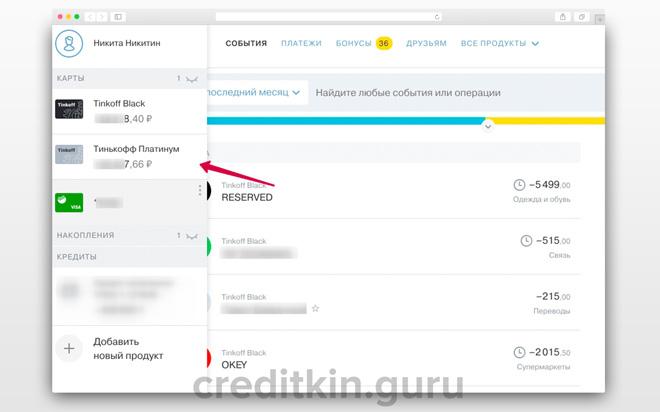 Баланс кредитной карты банка «Тинькофф»