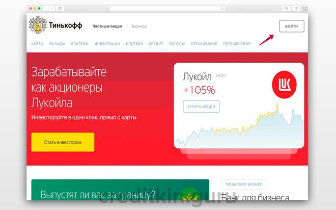 Узнать баланс кредитной карты банка «Тинькофф»