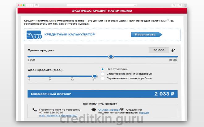 русфинанс банк оформить заявку на кредит
