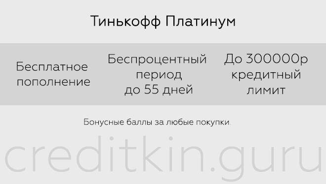 Договор кредитной карты банка «Тинькофф»