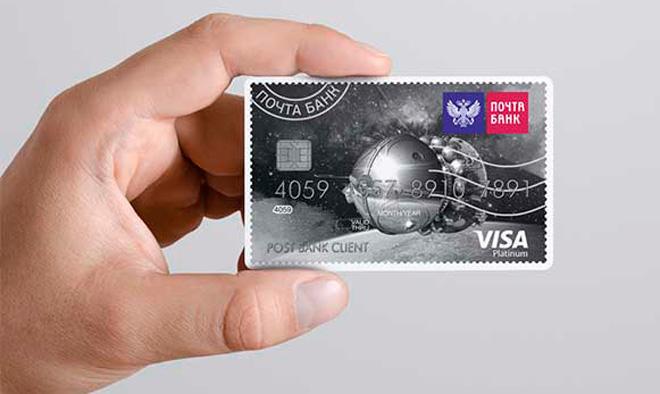 Оставить онлайн-заявку на сайте «Почта Банка» для оформления кредитной карты