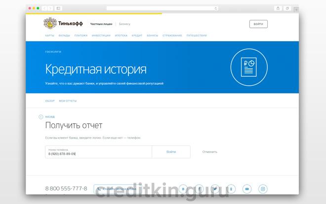 Кредитная история в Тинькофф банк