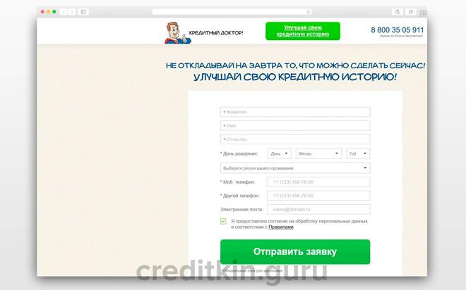 Кредит наличными с плохой кредитной историей в Совкомбанке
