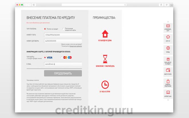 Кредит в Хоум Кредит Банке
