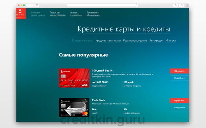 """Кредитная карта альфа банка """"100 дней без %"""""""