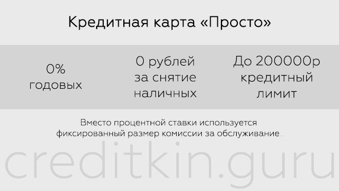 """Кредитная карта """"Просто"""" Восточный банк"""