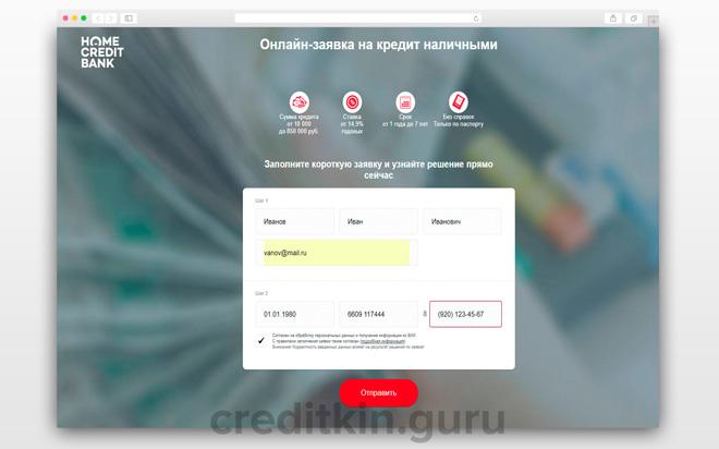 Хоум Кредит Банк оформить кредит наличными