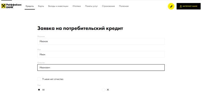 Онлайн-заявка на потребительский кредит в «Райффайзенбанке»