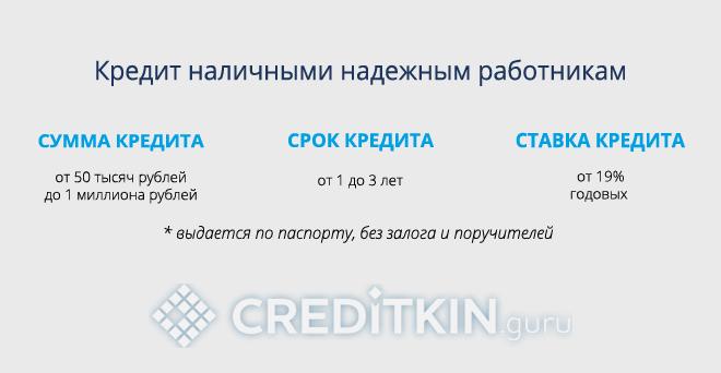 Кредит работникам одной из компаний группы РОСГОССТРАХ