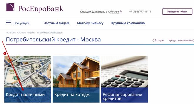 Потребительский кредит в росевробанке