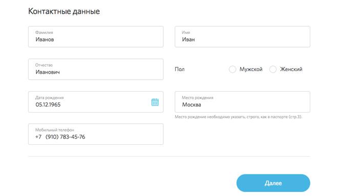 """Банк """"Открытие"""": онлайн-заявка на кредит"""