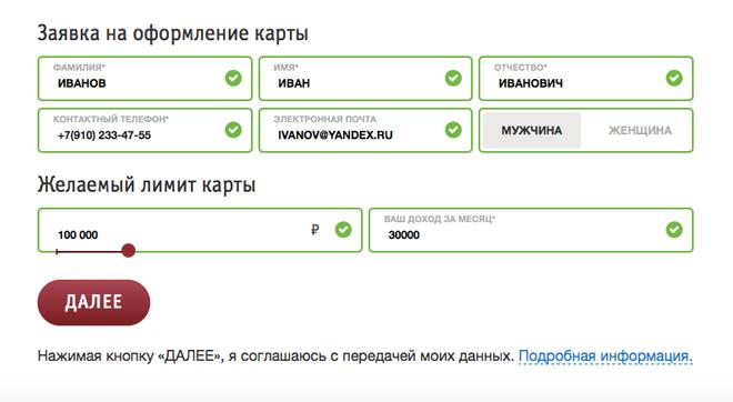 Онлайн заявка на кредитную карту в банке Русский Стандарт