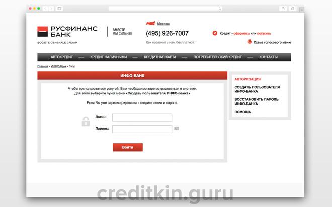 Оплатить кредит в Русфинанс Банке