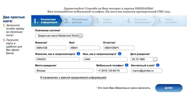Онлайн заявка на кредитную карту в Бинбанке