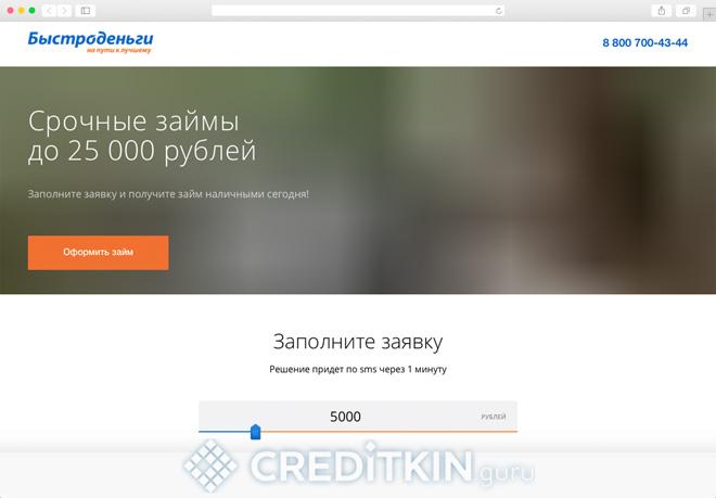онлайн займы без карты банка