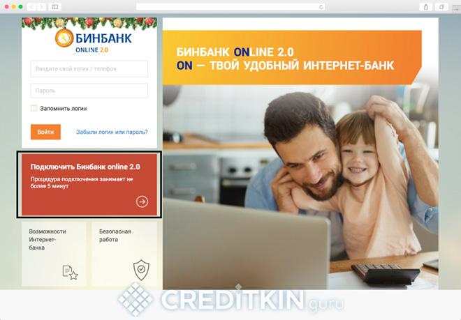 Погашение кредита в Бинбанке