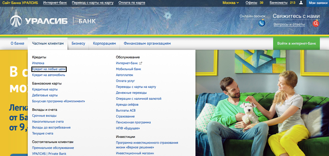 Уралсиб: онлайн заявка на кредит