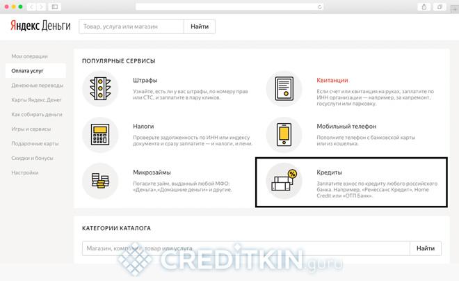 оплатить кредит по интернету русский стандарт