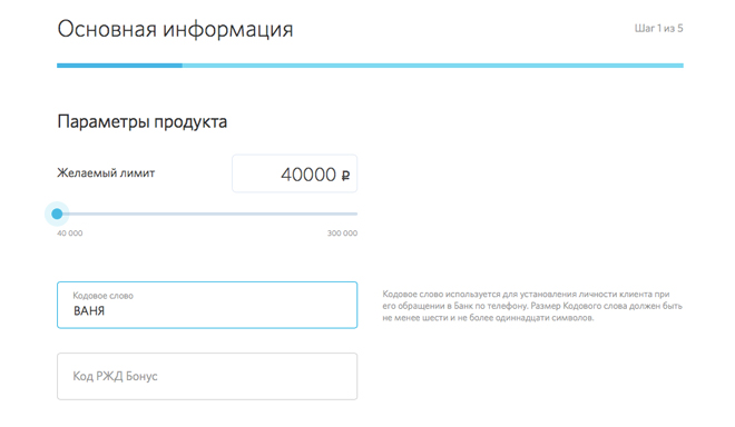 Открытие банк: онлайн заявка на кредитную карту