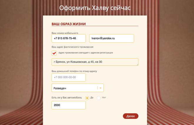 совкомбанк кредитная карта золотая корона онлайн заявка