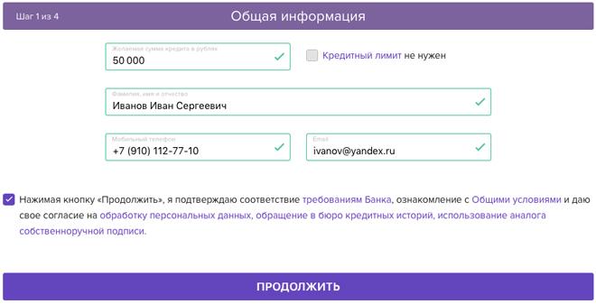 Тач банк: Онлайн заявка на кредит