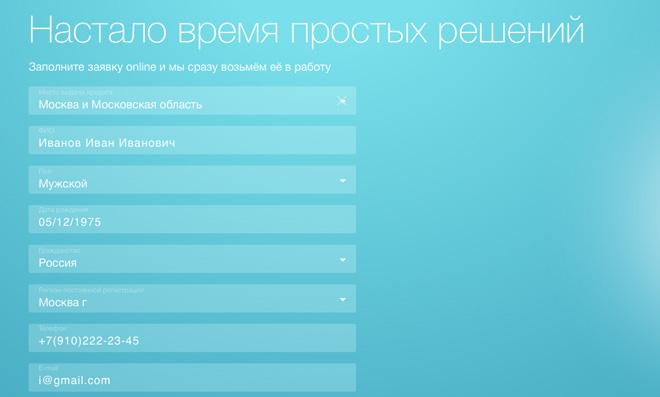 Онлайн заявка на кредит в Локо-Банке