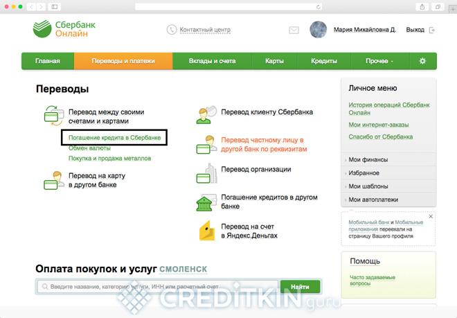 Онлайн оплата кредита в сбербанке быстрый кредит онлайн решение