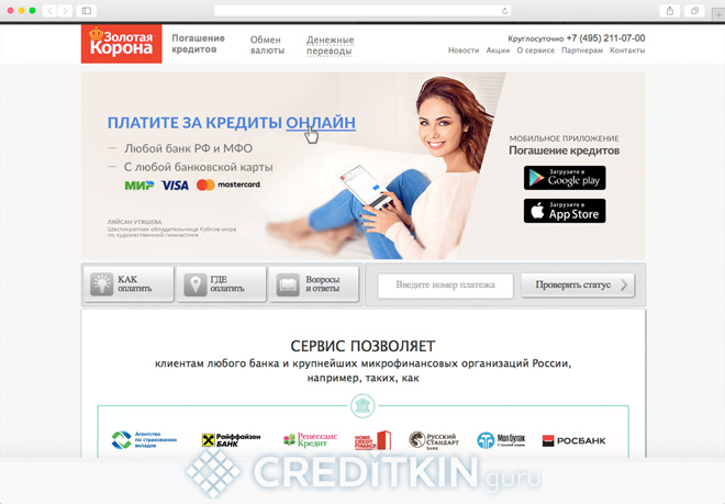 Способы оплаты кредита в ОТП