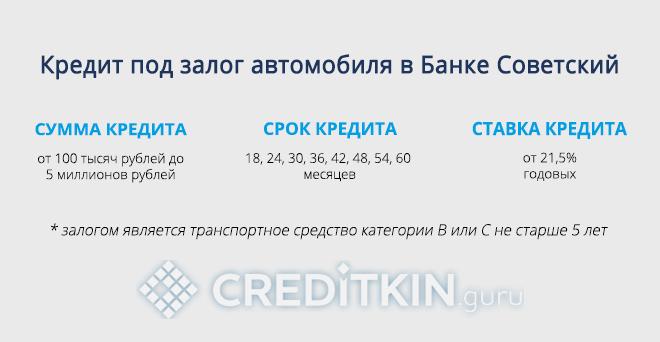Кредит под залог автомобиля в Банке Советский