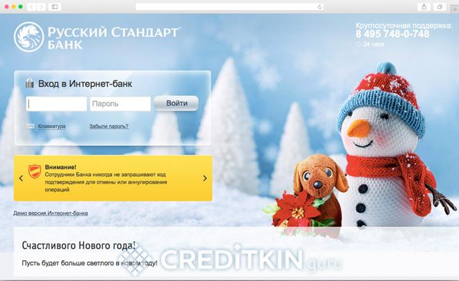 Задолженность по кредитам в Русском стандарте