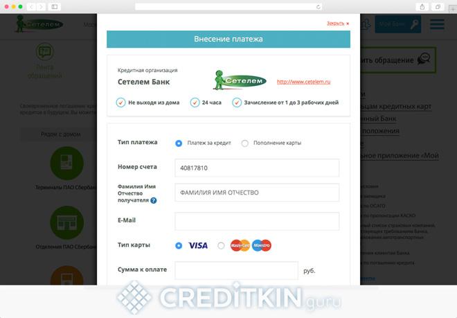 Оплата кредита в Сетелем Банке