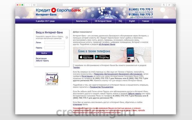 оплата кредита европа банк через сбербанк онлайн