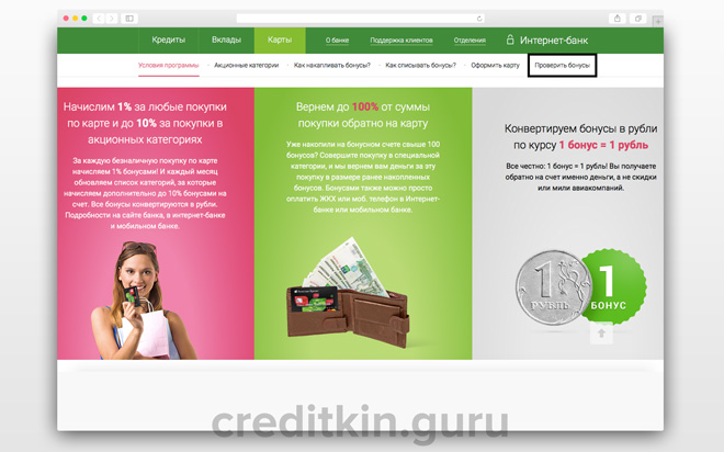 Бонусная программа в банке Ренессанс Кредит