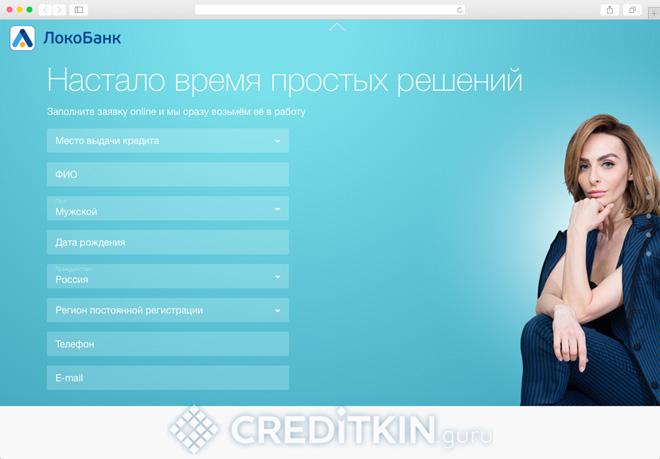 Как оформить кредит в Локо-Банке