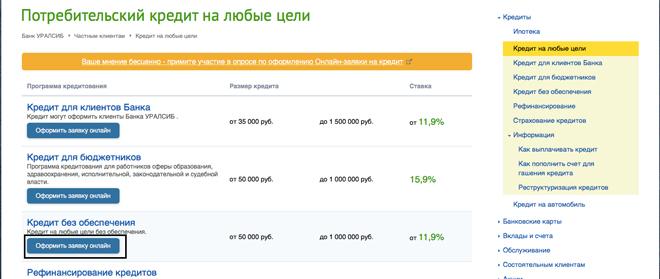 Как оставить заявку на кредит в Уралсибе