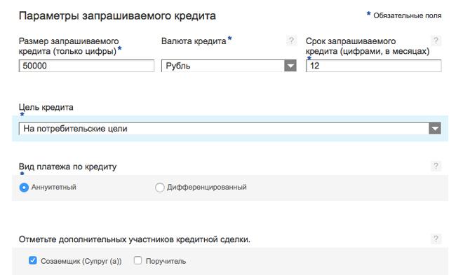 Как заполнить заявку на кредит в Газпромбанке