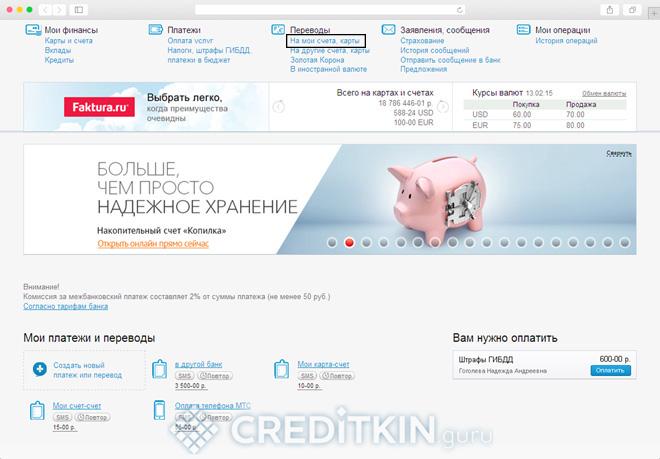 Кредит сбербанк для физических калькулятор 2020
