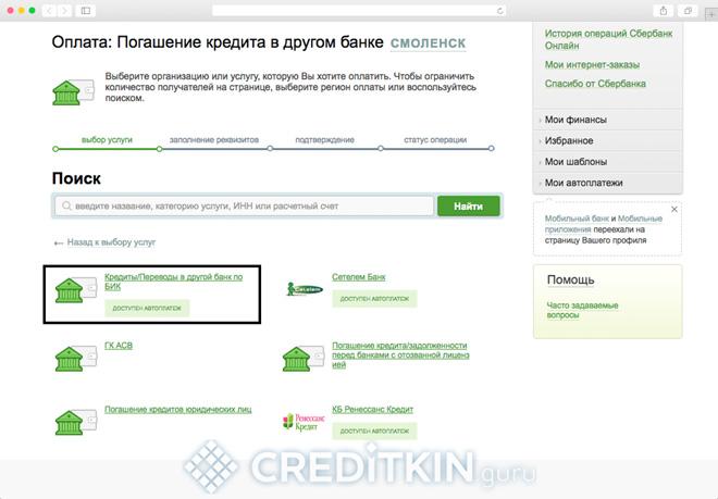 Как оплатить кредит другого банка в Сбербанк Онлайн