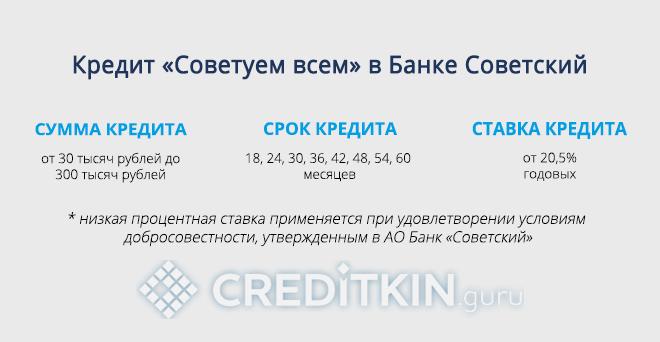 Кредит наличными в Банк Советский