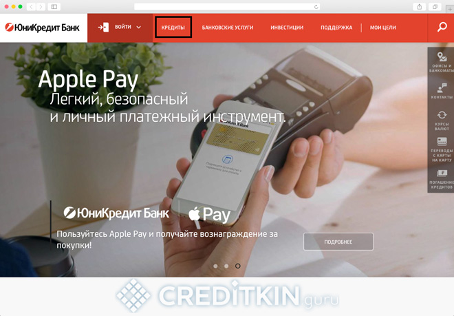 Как оформить кредит в банке Юникредит