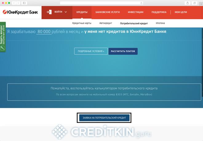 Кредит наличными в ЮниКредит Банке