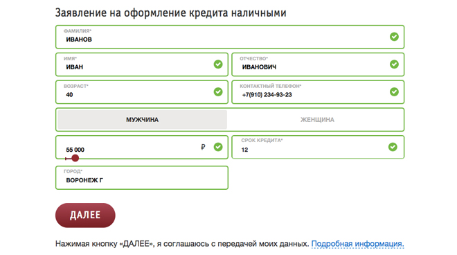 """Онлайн заявка на кредит в банке """"Русский стандарт"""""""