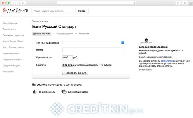 кредит онлайн с переводом на карту сбербанка
